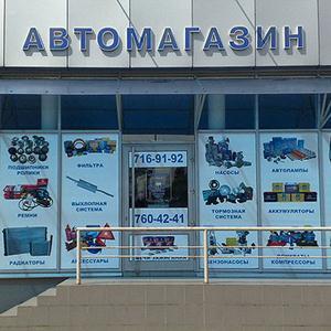 Автомагазины Кожевниково