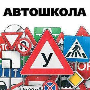 Автошколы Кожевниково
