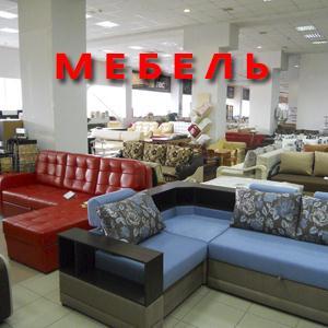 Магазины мебели Кожевниково