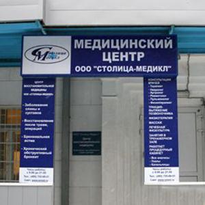 Медицинские центры Кожевниково