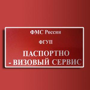 Паспортно-визовые службы Кожевниково