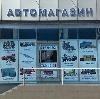 Автомагазины в Кожевниково