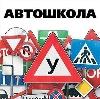 Автошколы в Кожевниково
