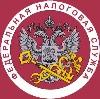 Налоговые инспекции, службы в Кожевниково