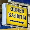 Обмен валют в Кожевниково