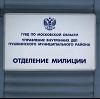 Отделения полиции в Кожевниково