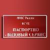 Паспортно-визовые службы в Кожевниково
