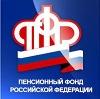 Пенсионные фонды в Кожевниково