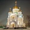 Религиозные учреждения в Кожевниково
