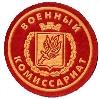 Военкоматы, комиссариаты в Кожевниково