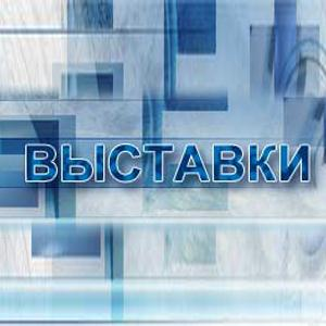 Выставки Кожевниково