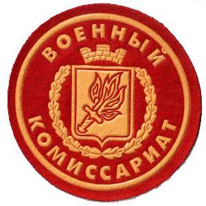 Военкоматы, комиссариаты Кожевниково