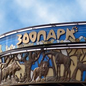 Зоопарки Кожевниково